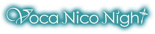 【ボカニコ】ロゴ.png