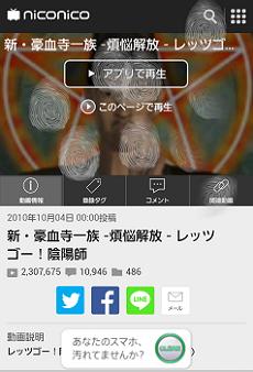 スマートフォン②指紋モード中.png