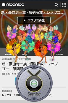 スマートフォン④Samba隊.png