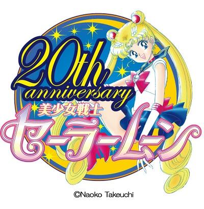 セーラームーン20周年ロゴ_マルシー入.jpg