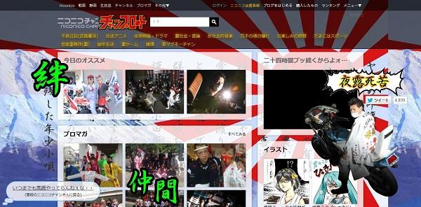 ニコニコチャンネル「ヤンキー」カテゴリ.jpg