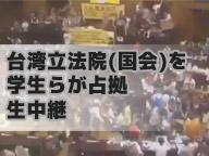 台湾立法院.jpg