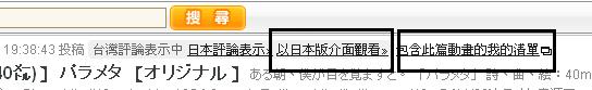 台灣版日版介面_1.PNG