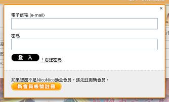 台灣版登入_1.PNG