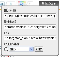 台灣版貼BLOG.PNG