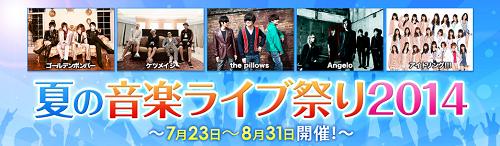 夏の音楽ライブ祭り2014.png