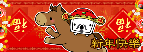 新年バナーinfo用.png