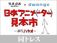 日本アニメーター大.jpg