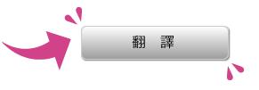 翻訳ボタン.png
