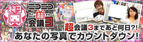 超会議カウントダウン.jpg