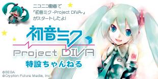初音ミク ーProject DIVAー頻道