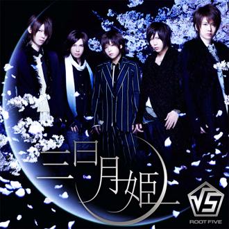 20120420-√5(CD+DVD A版).jpg