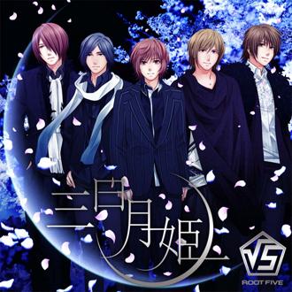 20120420-√5(CD+DVD B版).jpg