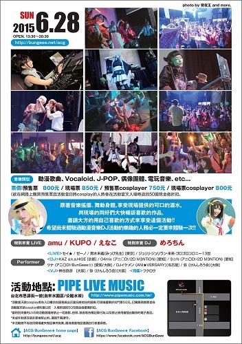 ACG BunGeee★02.jpg
