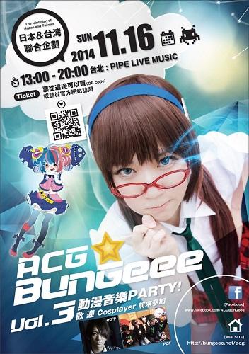 ACG BunGeee★Vol.3 表.jpg