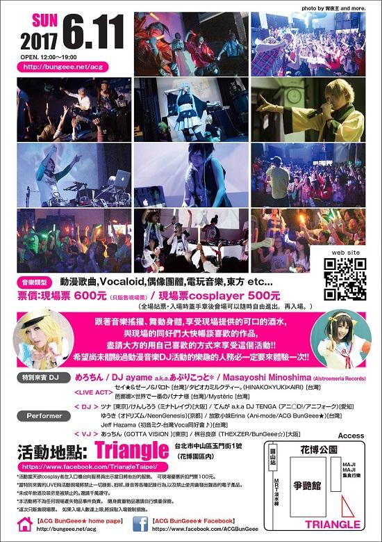 ACG BunGeee★Vol.8 裏.jpg