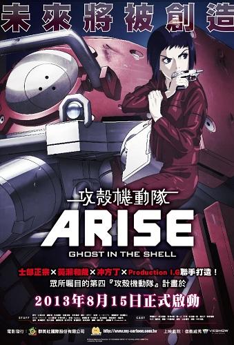 ARISE poster.jpg
