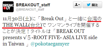 BREAK OUT.png