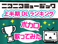 Dwango DL Ranking.jpg