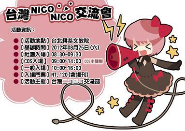NICO交流會_NEWS.JPG