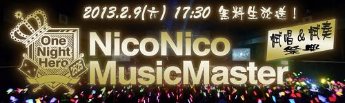 NiconicoMusicMaster_記事.png
