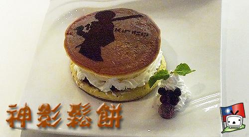 SAO神影鬆餅.jpg