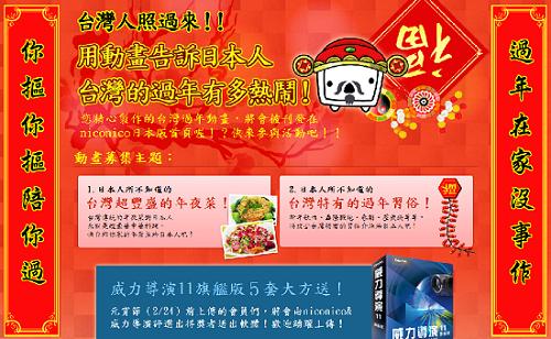 Taiwan賀新年.png
