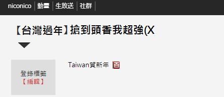 Taiwan賀新年TAG.png
