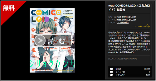 VOCALOIDコミック.png