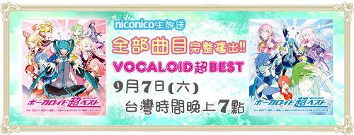VOCALOIDchoBEST_info.png
