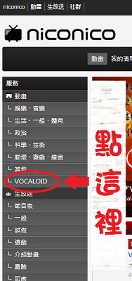 VOCALOIDpage.png