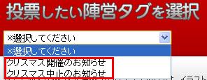 Xmas中止or開催4.png