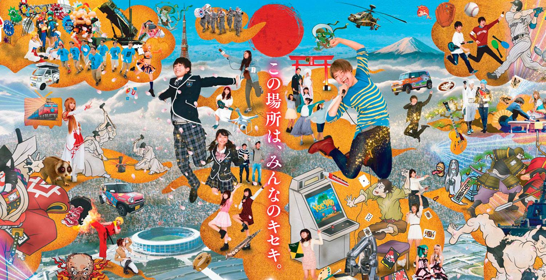 about-chokaigi-promo.jpg