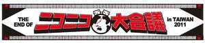 nico_TAIWAN_2011_goods_pos_Page_2.jpg