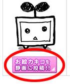 お絵カキコリストボタン2-thumb-141x169-8287.jpg