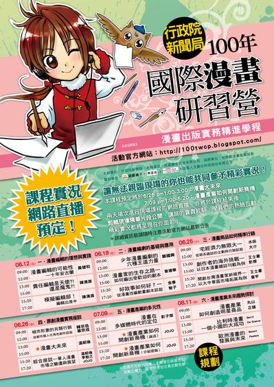 國際漫畫研習營海報02.jpg