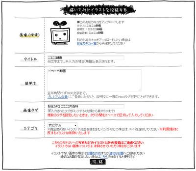 静画投稿フォーム-thumb-400x348-8297.jpg