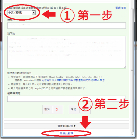 檢舉翻譯.png