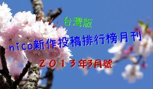 nico新作投稿排行榜201303.png