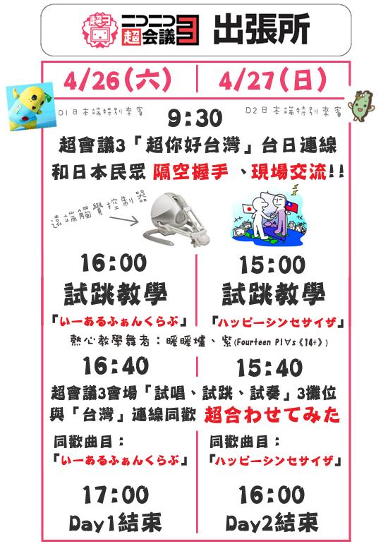 info用タイムテーブル0421.png
