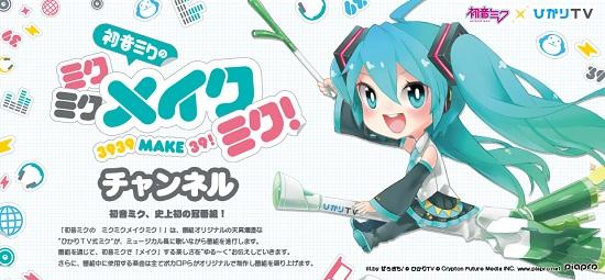 miku_header.jpg