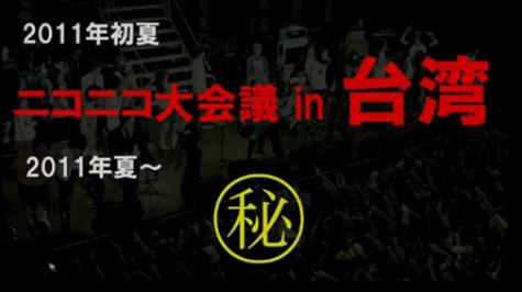 nico_in_taiwan.jpg
